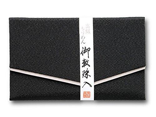 数珠袋(念珠入れ) 高級ちりめん 黒(約縦9.3cm×横15cm)数珠入れ・念珠袋 1