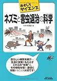 ネズミと害虫退治の科学—おもしろサイエンス (B&Tブックス)