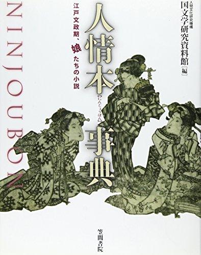 人情本事典―江戸文政期、娘たちの小説