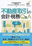 不動産取引の会計・税務Q&A(第4版)
