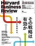 ダイヤモンドハーバードビジネスレビュー 2018年 4 月号 [雑誌] (その戦略は有効か 転換点を見極める)