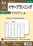 レイメイ藤井 ダヴィンチ イヤープランニング 手帳用リフィル 2016 1月始まり A5 DAR1600