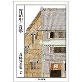 森鴎外全集〈2〉普請中 青年 (ちくま文庫)
