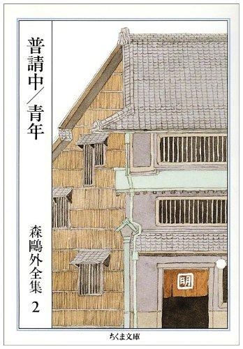 森鴎外全集〈2〉普請中 青年 (ちくま文庫) / 森 鴎外