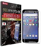 【日本製】 ネクサス5x Nexus5X ガラスフィルム 【約3倍の強度】OVER's ガラスザムライ [割れたら交換 365日]