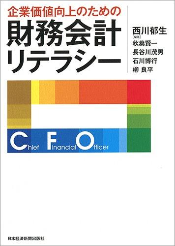 企業価値向上のための財務会計リテラシー