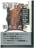 伽耶はなぜほろんだか―日本古代国家形成史の再検討