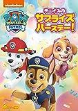 パウ・パトロール チェイスのサプライズバースデー![DVD]