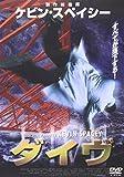 ダイヴ[DVD]