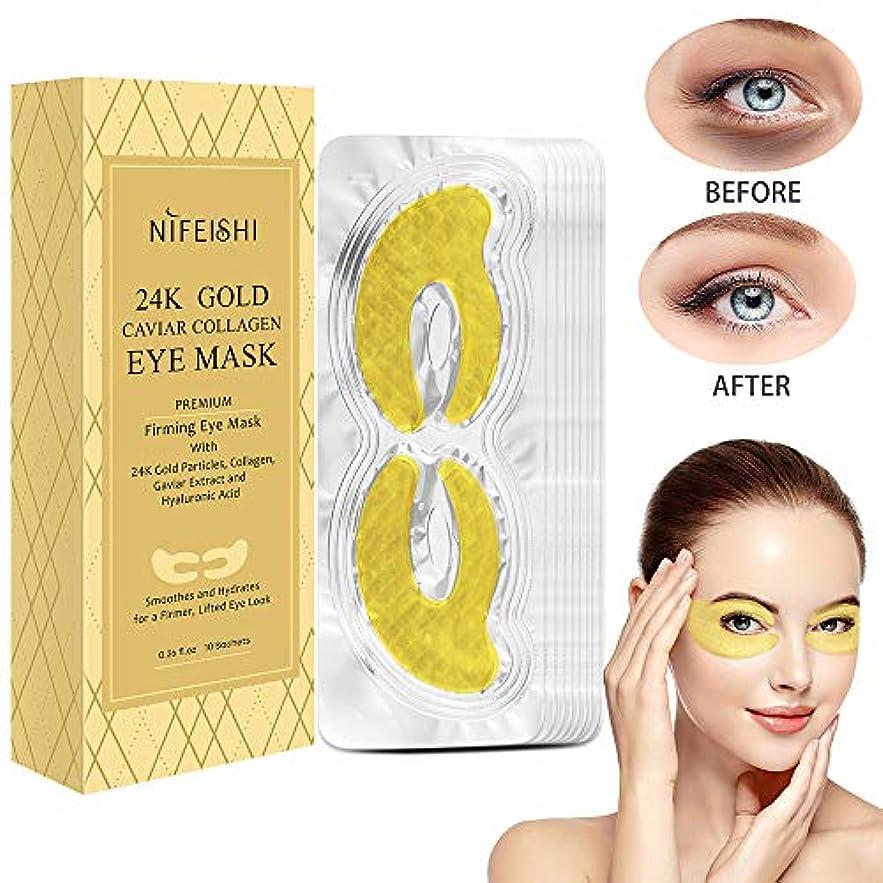 美的インタビュー危機24 Kゴールドの目の膜、暗い目の周り、目の袋と目の部のむくみを治療して、しわに抵抗しる(10足)