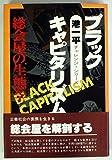 ブラックキャピタリズム—総会屋の生態学 (1979年) (港一平チャレンジ・シリーズ)