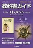 教科書ガイド 高校英語 啓林館版 エレメント 英語コミュニケーションI