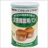 パンの缶詰・保存パン