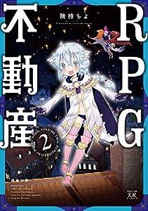 RPG不動産 2巻 (まんがタイムKRコミックス)