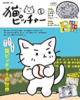 猫ピッチャー (e-MOOK 宝島社ブランドムック)
