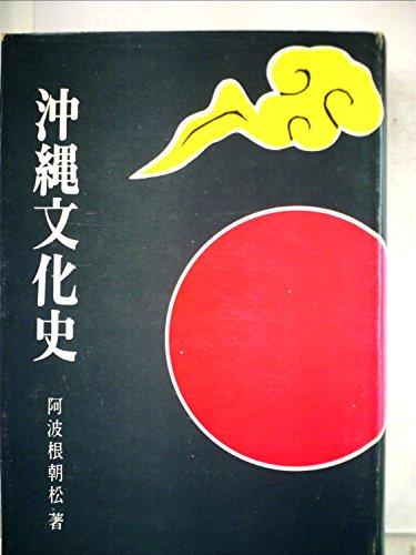 沖縄文化史 (1970年)