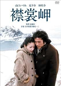 襟裳岬 [DVD]