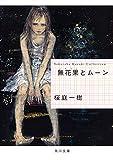 無花果とムーン (角川文庫)