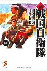 続 戦国自衛隊 8 (セブン文庫 た 1-9) 単行本