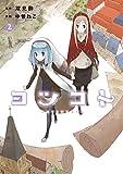 ヨツコト (2) (まんがタイムKR フォワードコミックス)