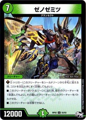 デュエルマスターズ新2弾/DMRP-02/55/UC/ゼノゼミツ