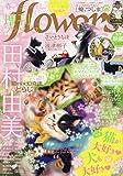 flowers春号 2019年 04 月号 [雑誌]: 月刊flowers(フラワーズ) 増刊