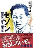 「セゾン 堤清二が見た未来」販売ページヘ