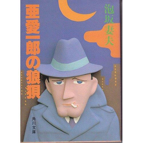 亜愛一郎の狼狽 (角川文庫 (5735))の詳細を見る