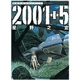 2001+5 (漫画アクション)