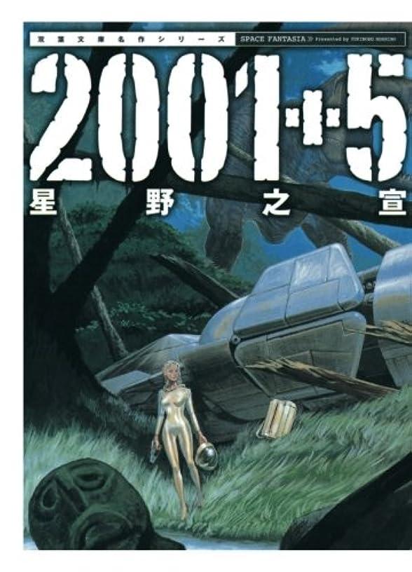 関数統計的付ける2001+5 (漫画アクション)