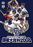 中日ドラゴンズ選手名鑑 強竜大百科2008 [DVD]