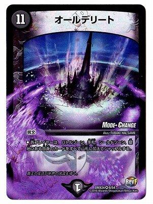 デュエルマスターズ/DMX-24/008/VR/オールデリート