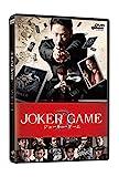 ジョーカー・ゲーム【DVD 通常版】[DVD]