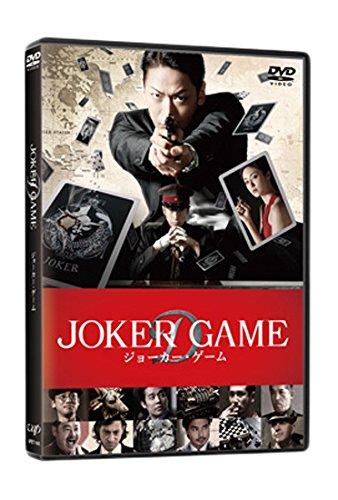 ジョーカー・ゲーム(DVD 通常版)の詳細を見る