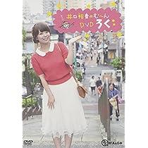 井口裕香のむ~~~ん⊂( ^ω^)⊃ DVD ろく