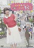 井口裕香のむ~~~ん⊂( ^ω^)⊃ DVD ろく[DVD]