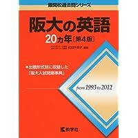 阪大の英語20カ年[第4版] (難関校過去問シリーズ)