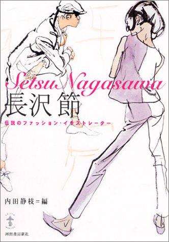 長沢節 伝説のファッション・イラストレーター (シリーズらんぷの本)