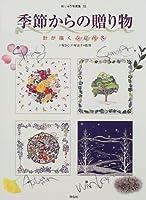 季節からの贈り物―針が描く春夏秋冬 (刺しゅう写真集)