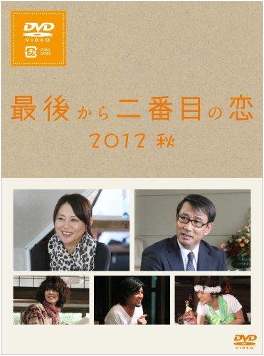 最後から二番目の恋 2012秋 [DVD]