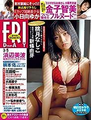 FRIDAY (フライデー) 2021年3月5日号 [雑誌] FRIDAY