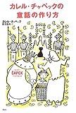 カレル・チャペックの童話の作り方