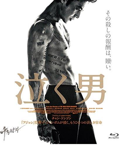 泣く男 [Blu-ray]の詳細を見る