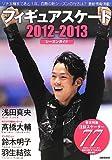 フィギュアスケート 2012-2013 シーズンガイド 最新選手名鑑 (ワールド・フィギュアスケート別冊) 画像