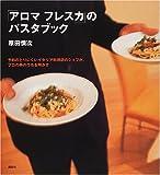 「アロマフレスカ」のパスタブック―予約のとりにくいイタリア料理店のシェフが、プロの手のうちを明かす (講談社のお料理BOOK)