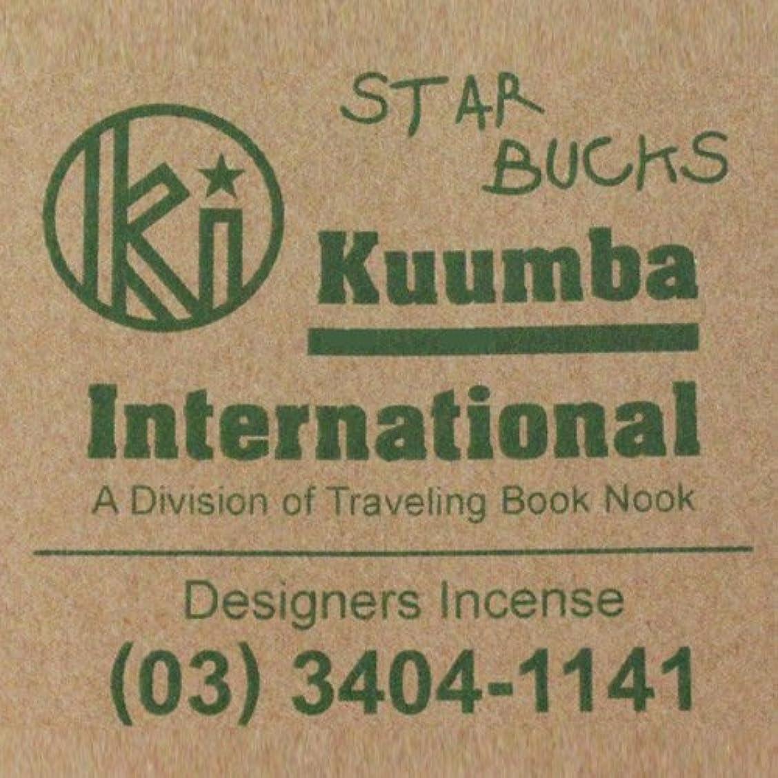 行動認証また明日ねKUUMBA (クンバ)『incense』(STAR BUCKS) (Regular size)