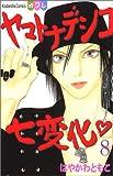 ヤマトナデシコ七変化 (8) (講談社コミックス別冊フレンド)