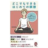 瞑想とリフレッシュ