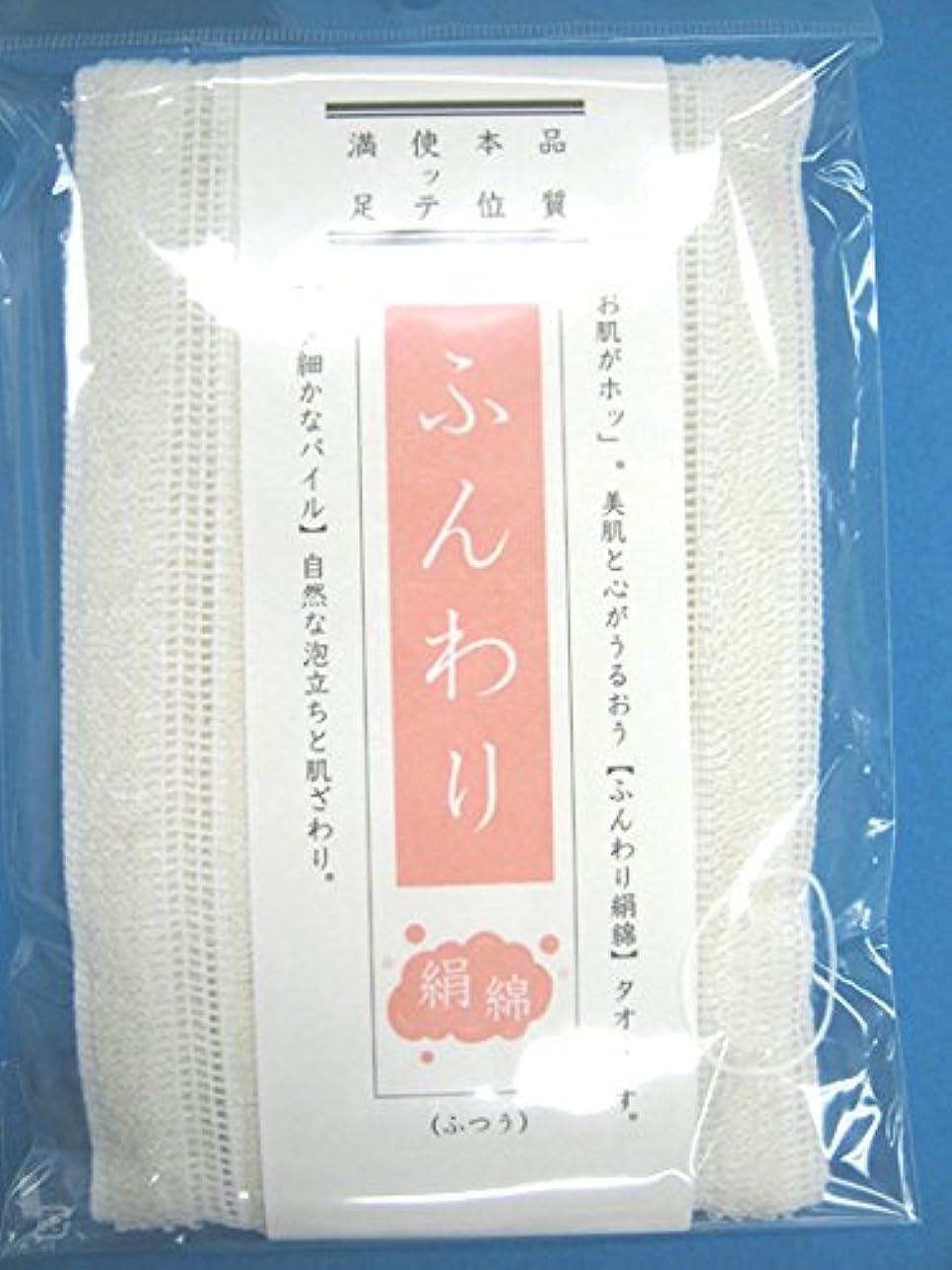 レパートリーディレクトリ登録ふんわりタオル 【ふんわり絹綿】(ふつう)