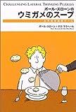 ポール・スローンのウミガメのスープ
